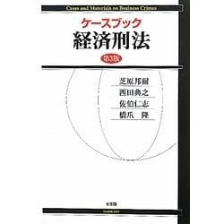 ケースブック経済刑法 第3版 [単行本]