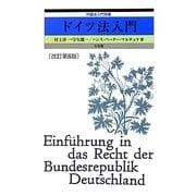 ドイツ法入門 改訂第8版 (外国法入門双書) [単行本]