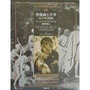 聖像画(イコン)と手斧―ロシア文化史試論 [単行本]