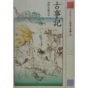 21世紀によむ日本の古典〈1〉古事記 [単行本]