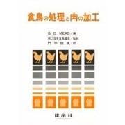 食鳥の処理と肉の加工 [単行本]