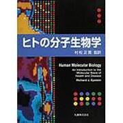 ヒトの分子生物学 [単行本]