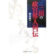 三田の政官界人列伝 [単行本]
