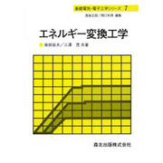 エネルギー変換工学(基礎電気・電子工学シリーズ〈7〉) [全集叢書]