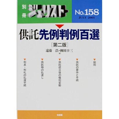 別冊ジュリスト No.158 [ムックその他]