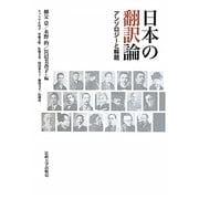 日本の翻訳論―アンソロジーと解題 [単行本]