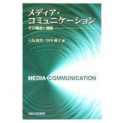 メディア・コミュニケーション―その構造と機能 [単行本]