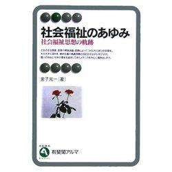 社会福祉のあゆみ(有斐閣アルマ) [全集叢書]