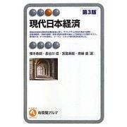 現代日本経済 第3版 (有斐閣アルマ) [全集叢書]