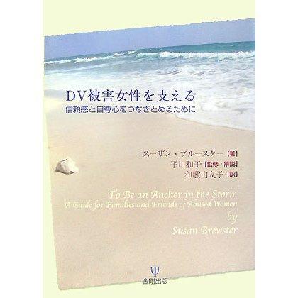 ヨドバシ.com - DV被害女性を支...