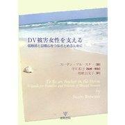 DV被害女性を支える―信頼感と自尊心をつなぎとめるために [単行本]