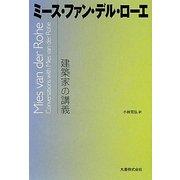 建築家の講義―ミース・ファン・デル・ローエ [全集叢書]
