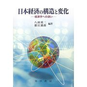 日本経済の構造と変化―経済学への誘い [単行本]