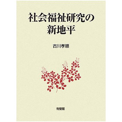 社会福祉研究の新地平 [単行本]