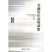 金融資産市場論〈3〉(慶應義塾大学経済学部現代金融論講座〈6〉) [単行本]