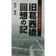 旧葛西橋回想の記―東京大空襲鎮魂歌 [単行本]