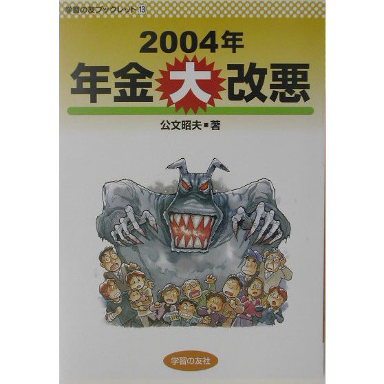 2004年 年金大改悪(学習の友ブックレット〈13〉) [単行本]