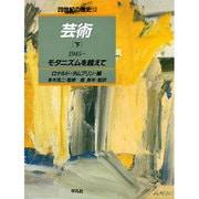 芸術〈下〉1945~ モダニズムを超えて(20世紀の歴史〈12〉) [全集叢書]