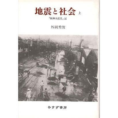 地震と社会〈上〉「阪神大震災」記 [単行本]