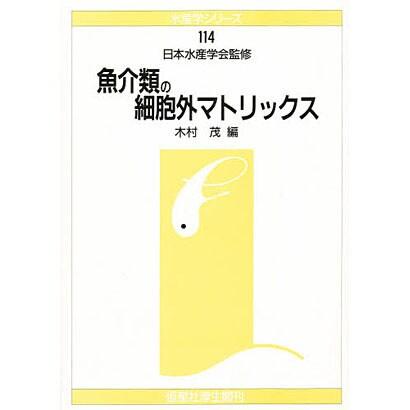 魚介類の細胞外マトリックス(水産学シリーズ) [全集叢書]