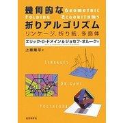 幾何的な折りアルゴリズム―リンケージ、折り紙、多面体 [単行本]