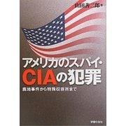 アメリカのスパイ・CIAの犯罪―鹿地事件から特殊収容所まで [単行本]