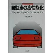 自動車の高性能化(MECHANISM SERIES) [全集叢書]