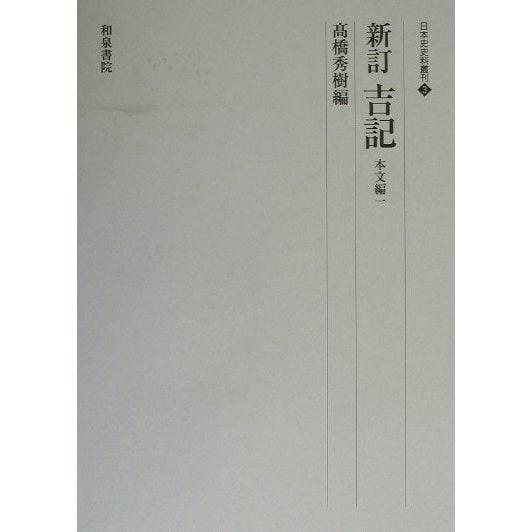 新訂 吉記―本文編〈1〉(日本史史料叢刊〈3〉) [全集叢書]