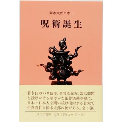 岡本太郎の本〈1〉呪術誕生 [全集叢書]