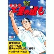 千里の道も 第3章 第36巻(ゴルフダイジェストコミックス) [コミック]