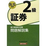銀行業務検定試験 証券2級問題解説集〈2009年10月受験用〉 [単行本]