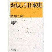 おもしろ日本史(IZUMI BOOKS) [全集叢書]