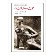 ヘンリー・ムア(叢書・ウニベルシタス<154>) [全集叢書]