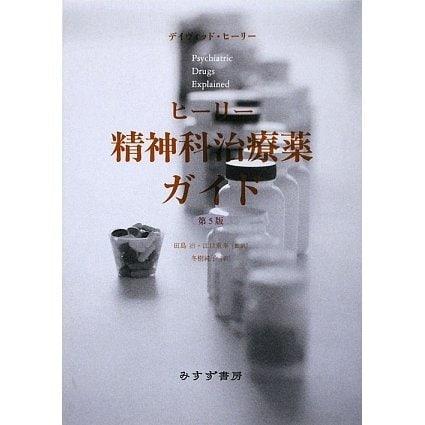 ヒーリー精神科治療薬ガイド [単行本]