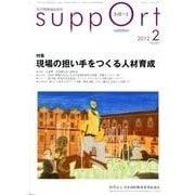 さぽーと 2012.2 [単行本]