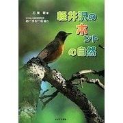 軽井沢のホントの自然 [単行本]