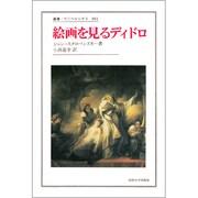 絵画を見るディドロ(叢書・ウニベルシタス〈481〉) [全集叢書]