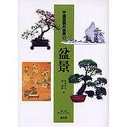 中国盆景の世界 1 [全集叢書]