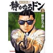 静かなるドン 3 新装版(マンサンコミックス) [コミック]