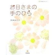 お日さまの手のひら(五行歌セレクション) [単行本]