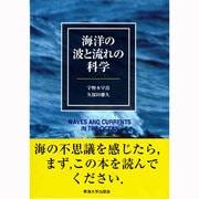 海洋の波と流れの科学 [単行本]