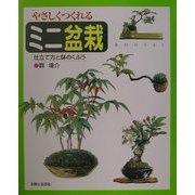やさしくつくれるミニ盆栽―仕立て方と鉢のくふう [単行本]