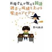 お母さんが教える国語 親子で成績を上げる魔法のアイデア(地球の歩き方BOOKS) [単行本]