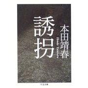 誘拐(ちくま文庫) [文庫]