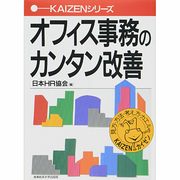 オフィス事務のカンタン改善(KAIZENシリーズ) [単行本]