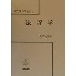 法哲学(現代法律学全集〈31〉) [全集叢書]