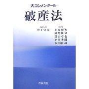 大コンメンタール 破産法 [単行本]