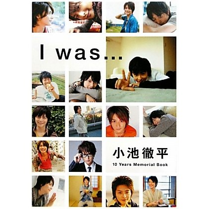 小池徹平 I was… [単行本]