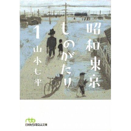 昭和東京ものがたり〈1〉(日経ビジネス人文庫) [文庫]