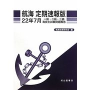 航海 定期速報版―一級・二級・三級海技士試験問題解答〈22年7月〉 [単行本]